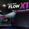 Flow x13