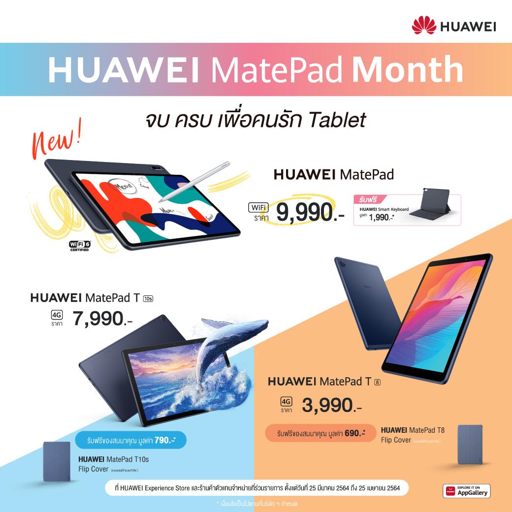HUAWEI MatePad Month Promotion