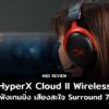 HyperX Cloud II Wireless cov3