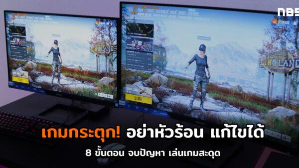 Increase performance gaming cov1