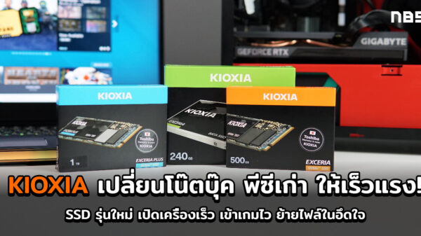 Kioxia SSD cov2