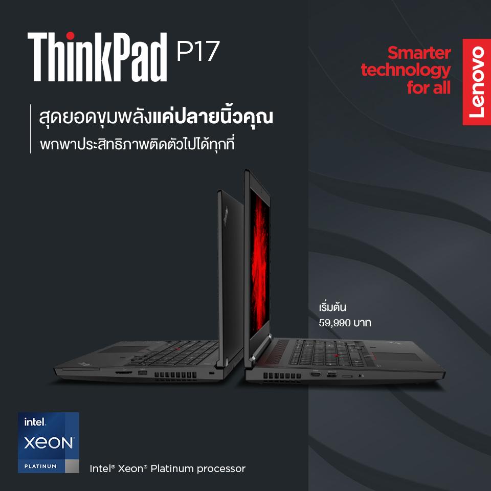 Lenovo ThinkPad P17