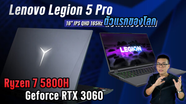 Legion 5 Pro