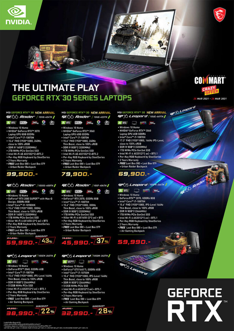 MSI Commart Crazy Offer 2021 Notebook Promotion 1