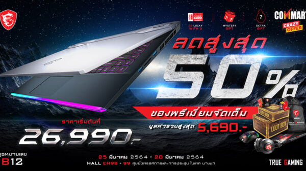 MSI Commart Promotion m5