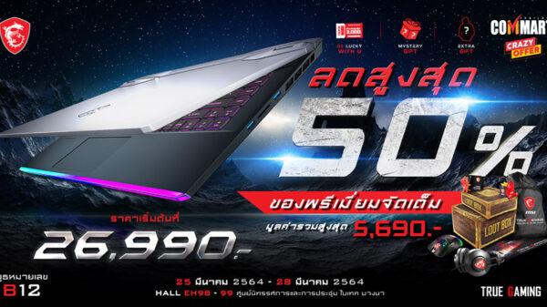 MSI Commart Promotion m5