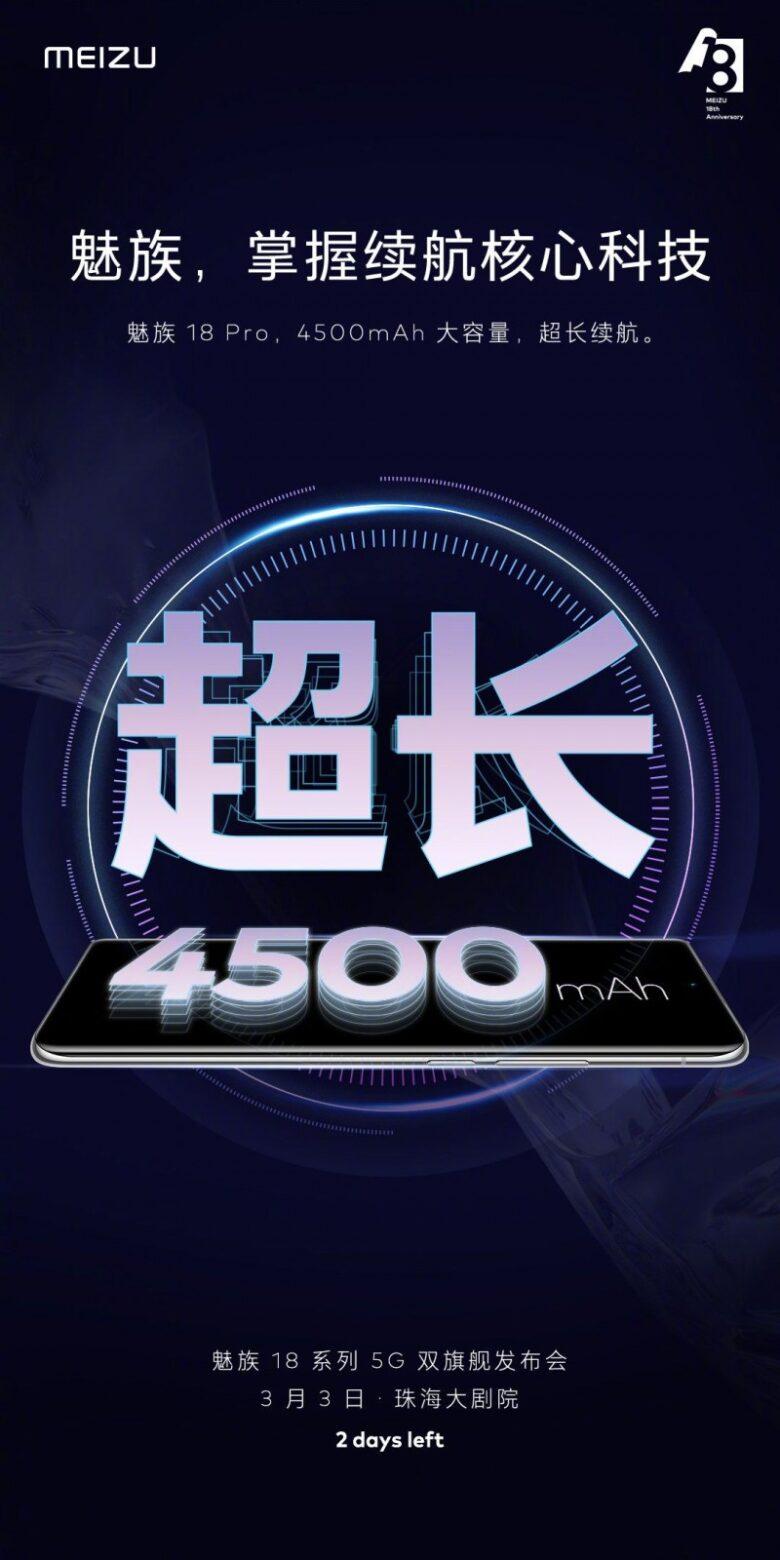 Meizu 18 Pro 005