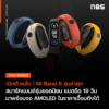 NBS 210330 FB Post 1 1 mi band 6