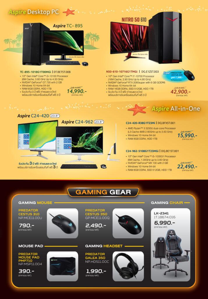 Acer Promotion
