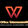 WPS office 3 1