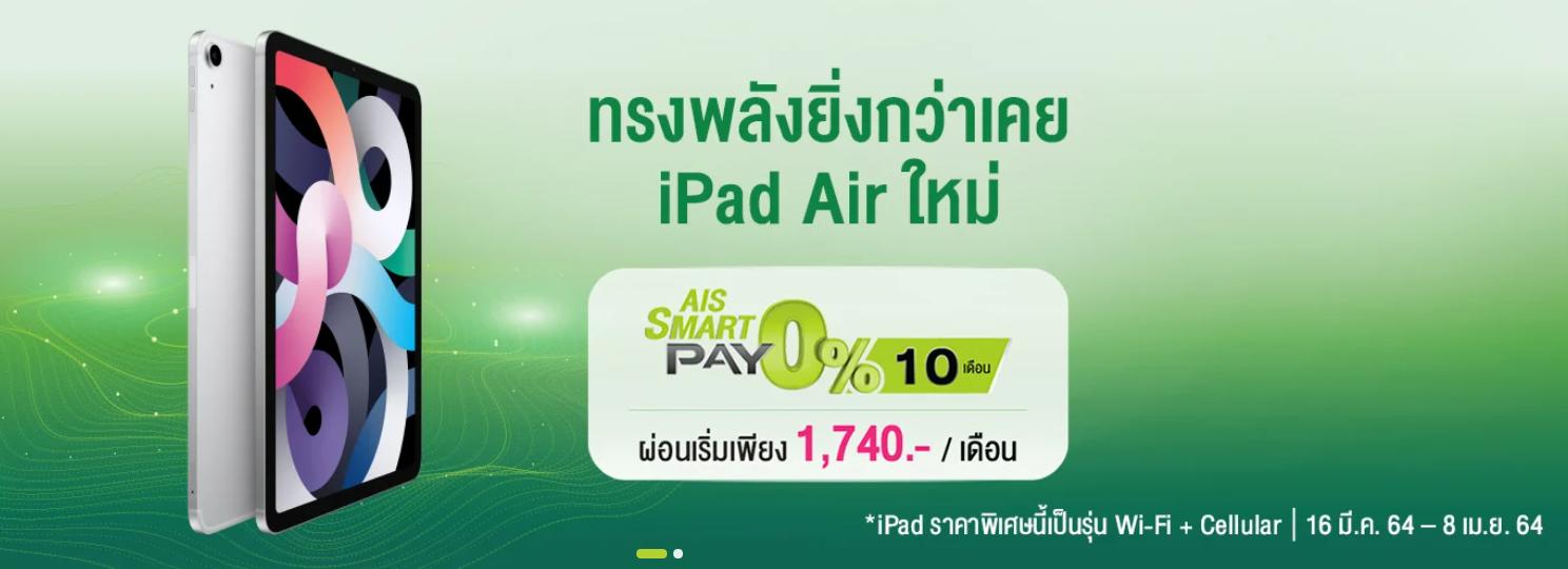 โปร iPad AIS