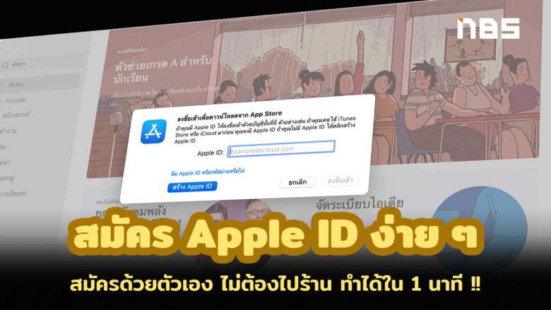 สมัคร Apple ID