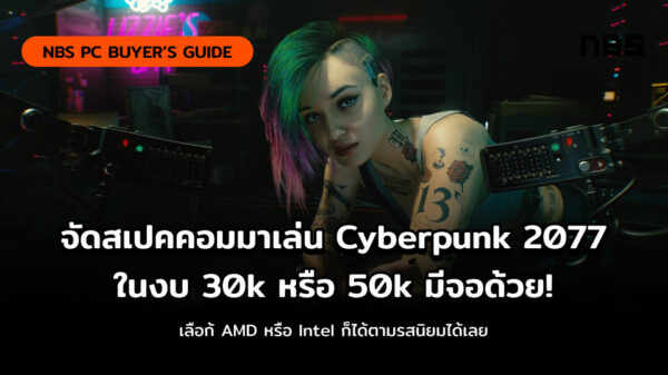 cyberpunk pc cover