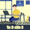 download facebook clip