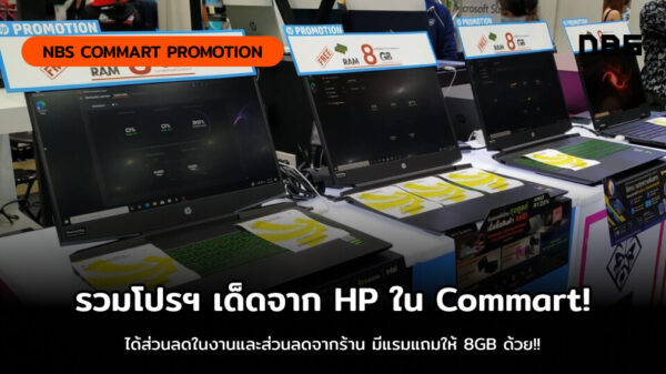 hp commart cover