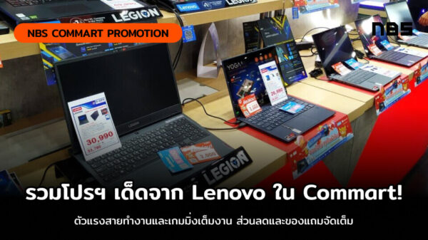 lenovo commart cover
