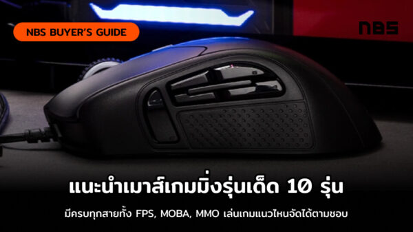 mouse gaming cover