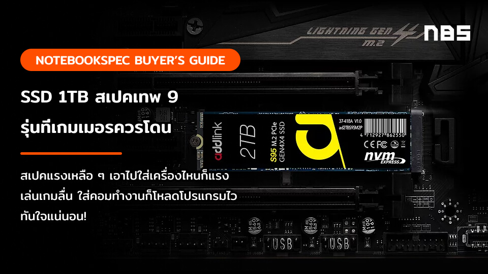 nvme1tb cover