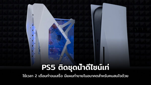ps5 water cover