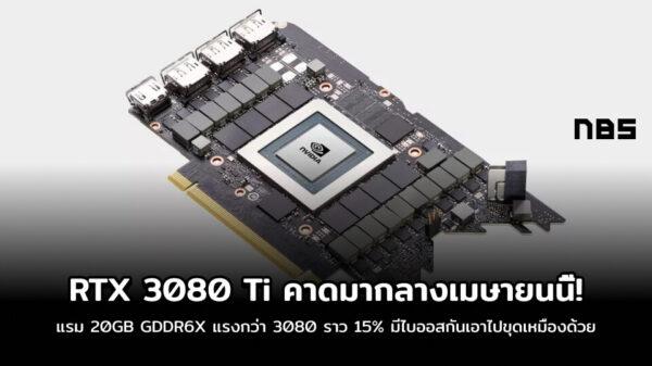rtx3080ti cover