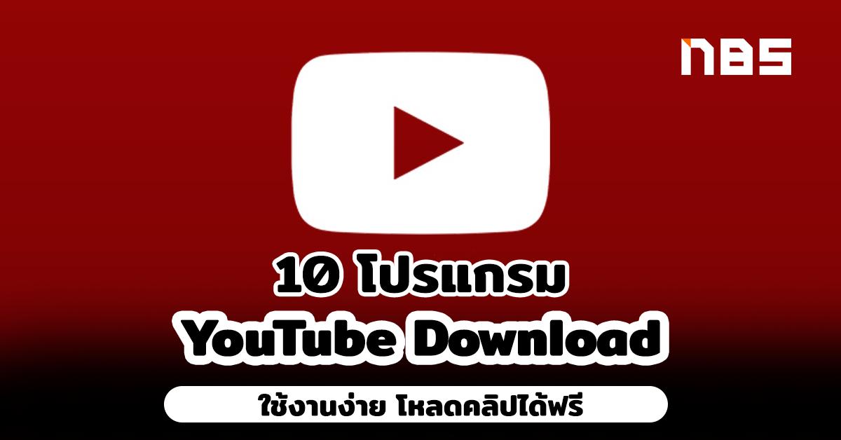 YouTube Download ดาวน์โหลด youtube