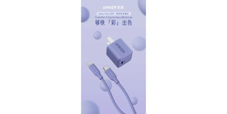Anker Nano Purple Bundle