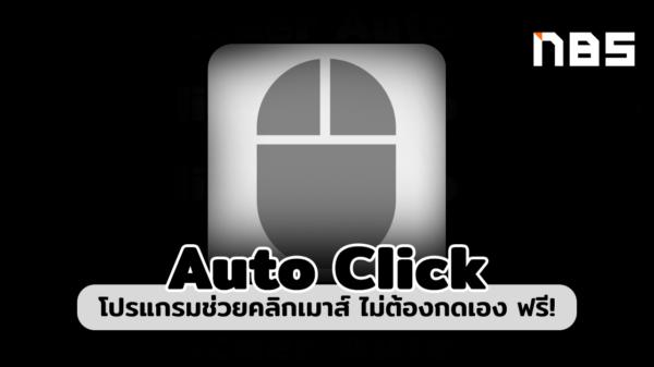Auto Clicker 7