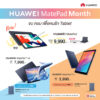 HUAWEI MatePad Month Promotion