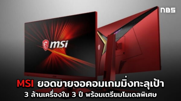 MSI 3 ml in 3y gaming monitor cov1