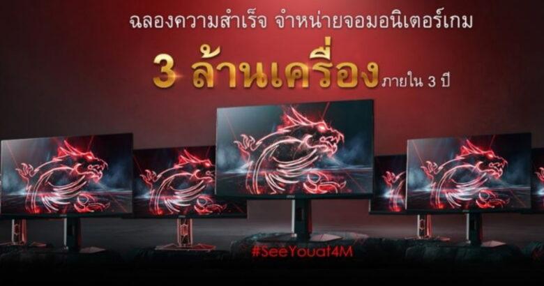 MSI 3 ml in 3y gaming monitor cov3