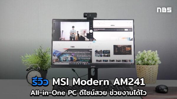 MSI Modern AM241 cov3 jpg