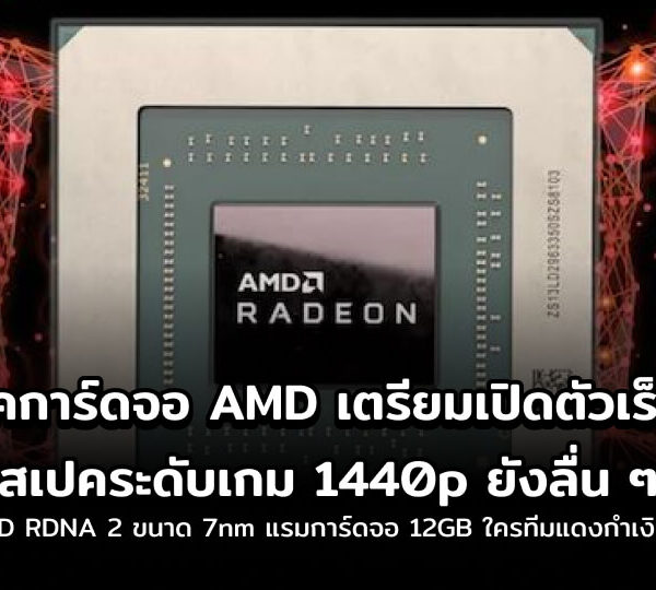 Radeon cover