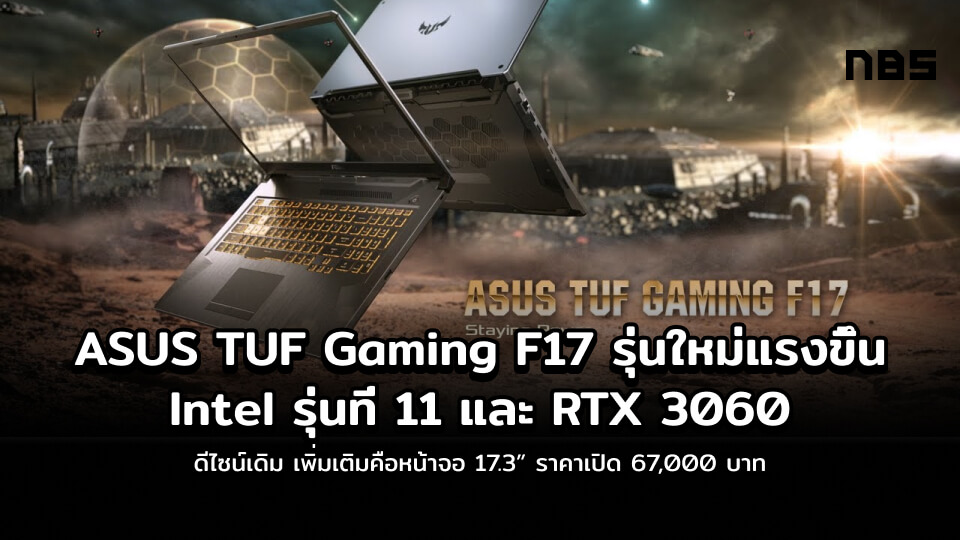 Tuf F17 Cover