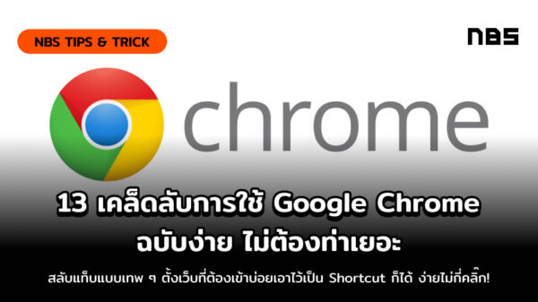 chrome cover