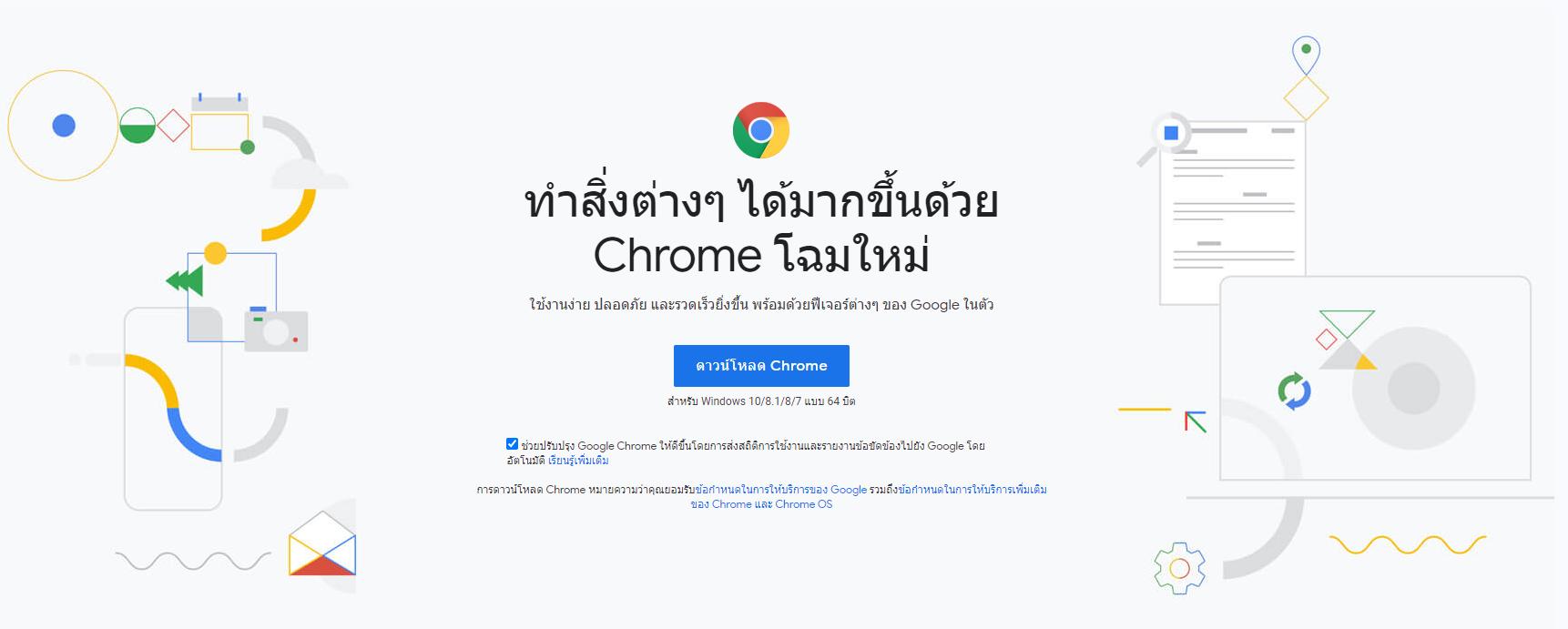 เคล็ดลับ google chrome