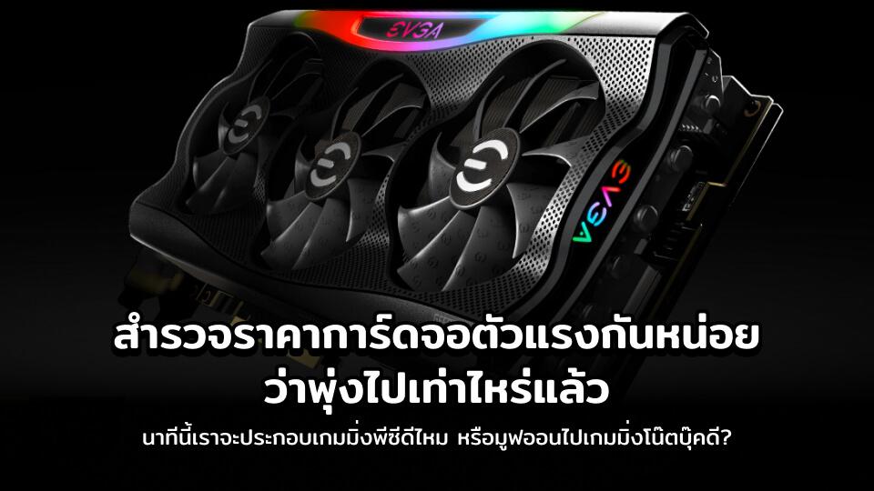 gpu price cover