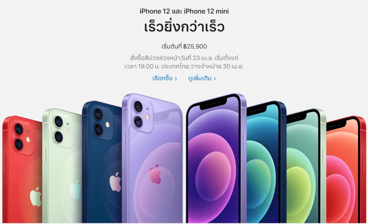 iphone 12 สีม่วงมาใหม่