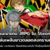 jrpg cover