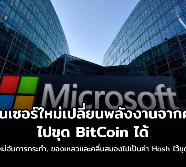 microsoft btc cover