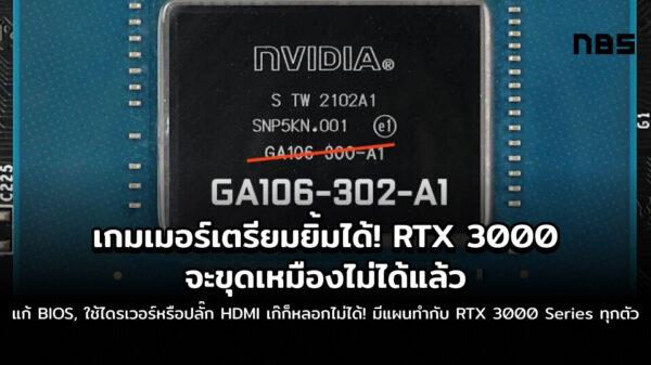 rtx 3000 cover