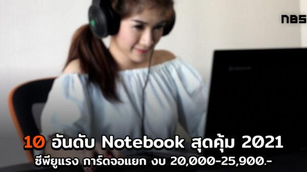 10 Notebook 2021