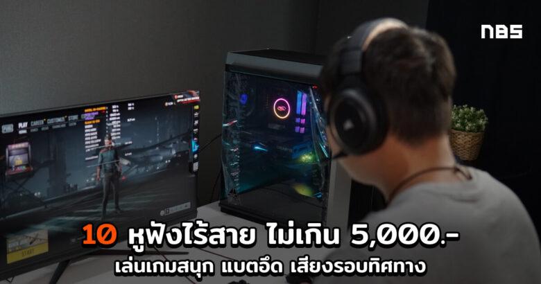 10 Wireless headset 2021 cov2 1