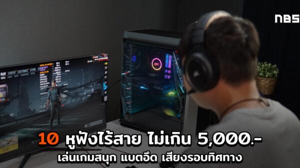 10 Wireless headset 2021 cov2