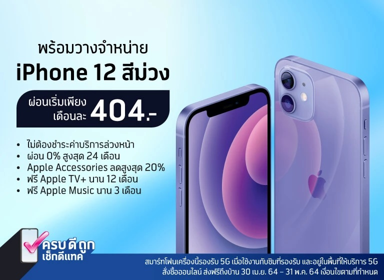 AW iPhone 12 Purple Lead Graphic Mobile