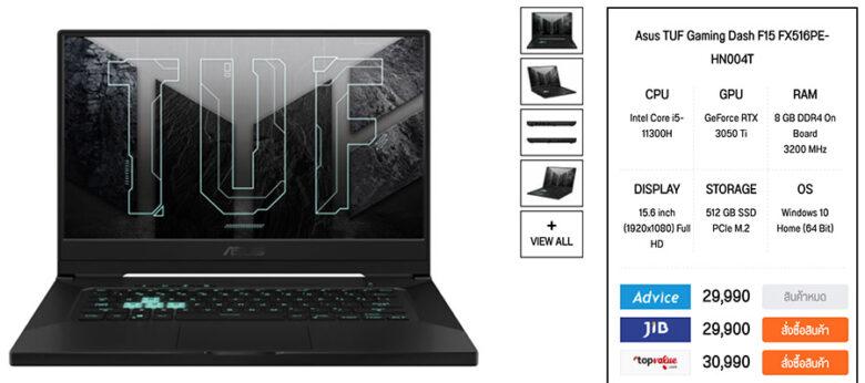 Asus TUF Gaming Dash F15 FX516PE HN004T
