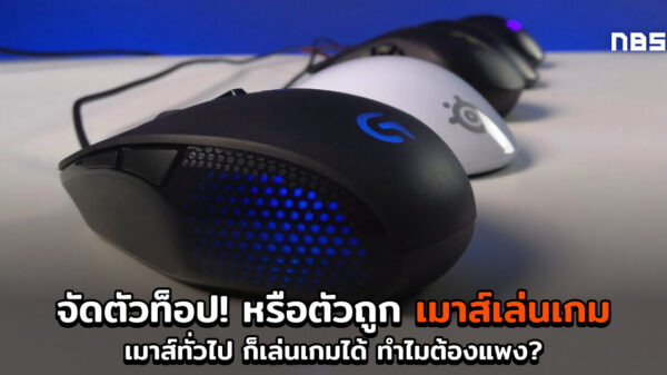 Gaming mouse 2021 cov