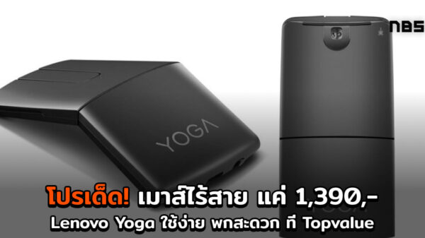 Lenovo Yoga Wireless mouse cov