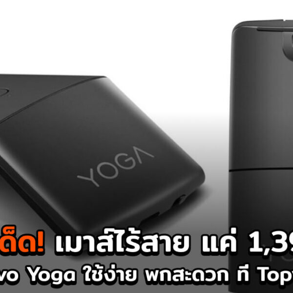 Lenovo Yoga Wireless mouse cov