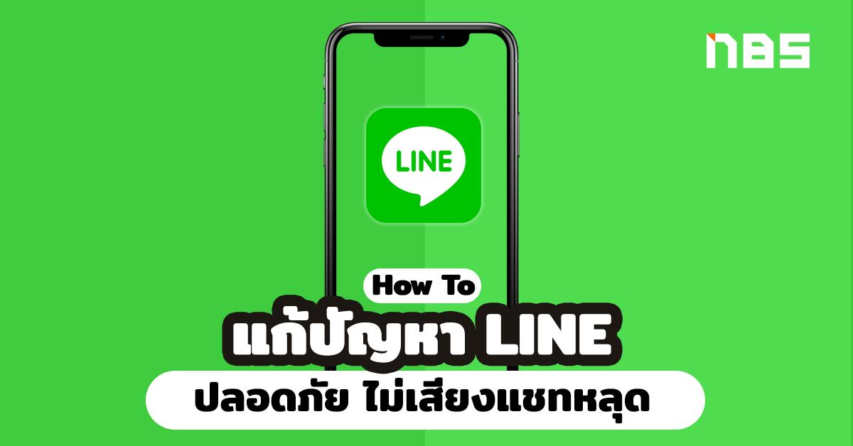 ปัญหา LINE ไลน์ไม่เด้ง