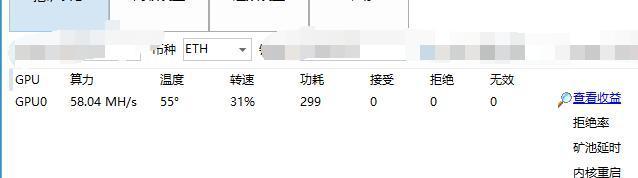 RTX3080Ti Hash rate